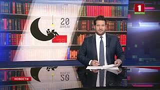 """Сегодня Беларусь присоединится к международной акции """"Библионочь"""""""