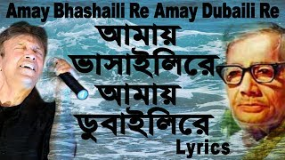 Amay Bhashaili Re Amay Dubaili Re | Lyrics | আমায় ভাসাইলিরে আমায় ডুবাইলিরে | Alamgir | GlobeLyrics