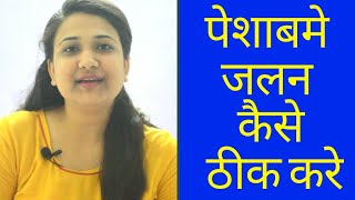 Urinary tract infection | UTI | Signs | Symptoms & Treatment [Hindi]