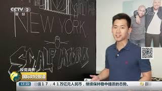 [国际财经报道]投资消费 美国男性美容产品市场快速增长| CCTV财经
