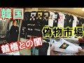 オフホワイト GUCCI ルブタン 韓国【偽物市場】鶴橋の仕入れ先見つけた?ww