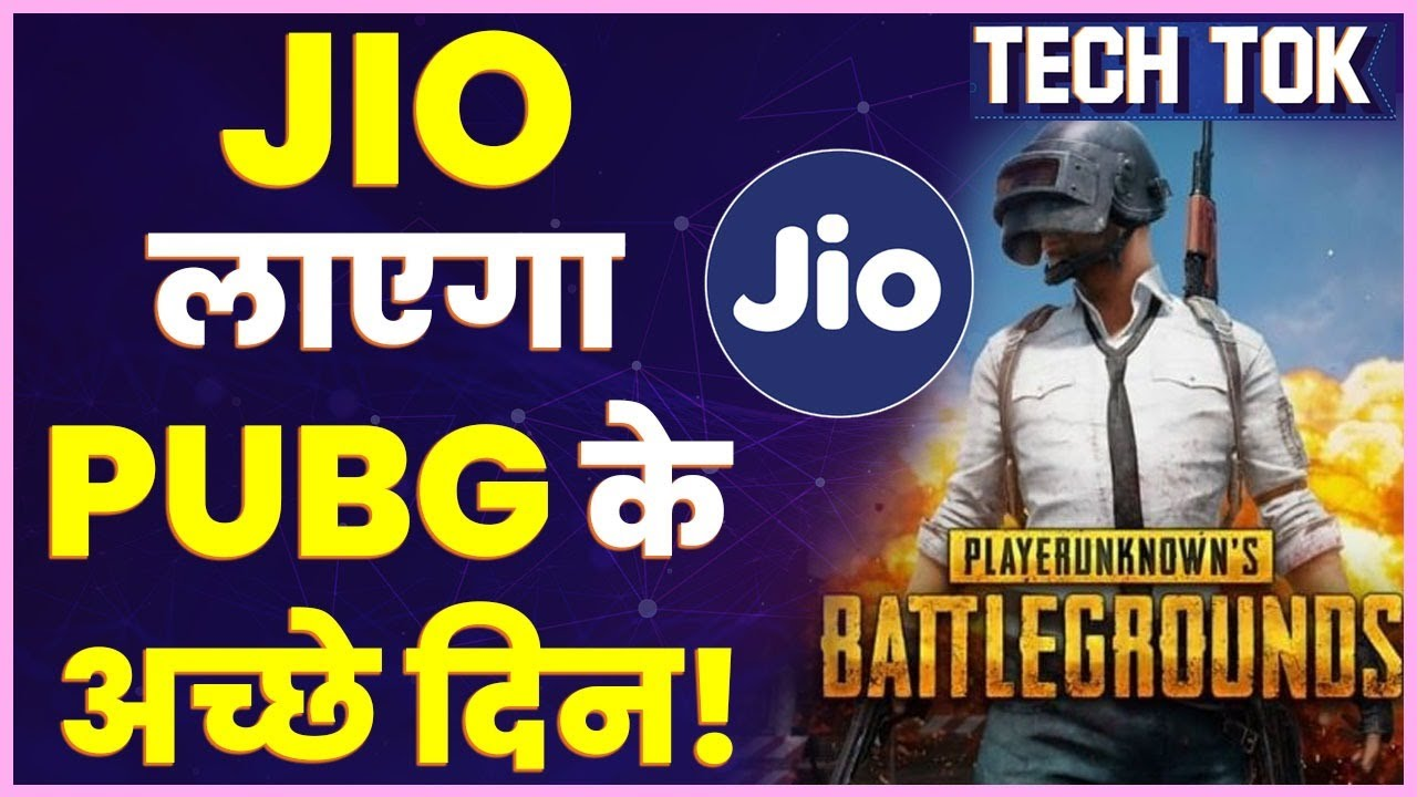 PUBG Unban In India Latest News | PUBG Ban Status Latest Updates | PUBG Unban Date? | PUBG vs FAUG