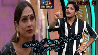 Bigg Boss Telugu Season 3 Episode 21 Highlights | Entertainment Channel