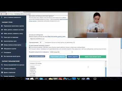 Поиск авторов постов в группах ВКонтакте