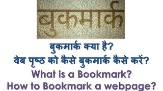 How to Bookmark or add any webpage to Favorites? Hindi video by Kya Kaise