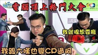 【現在宅知道】電腦頂上格鬥大會 20170125-1 thumbnail