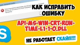 Как исправить ошибку api-ms-win-crt-runtime-l1-1-0.dll (не работает скайп, игры и т.п.)