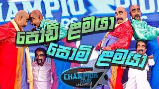 පොඩි ළමයා - සොමි ළමයා | Derana Champion Stars Unlimited Thumbnail