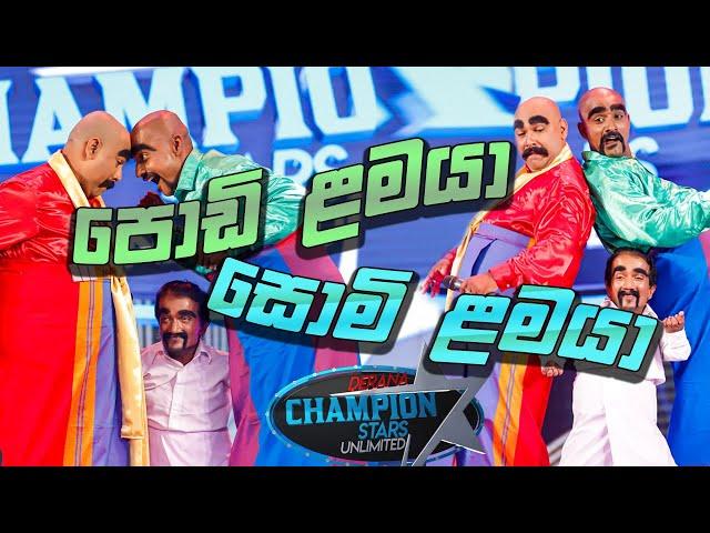 පොඩි ළමයා - සොමි ළමයා   Derana Champion Stars Unlimited