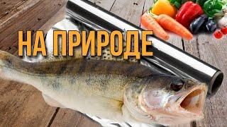 Готовим Судака. Как приготовить вкуснейшего судака - наш рецепт приготовления рыбы на углях.