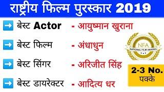 66th National film awards 2019 | राष्ट्रीय फिल्म पुरस्कार 2019 | current affairs 2019 | rrb gk track