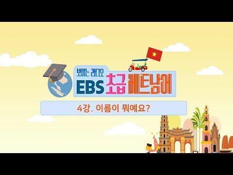 EBS 초급 베트남어 4강, 이름이 뭐예요?