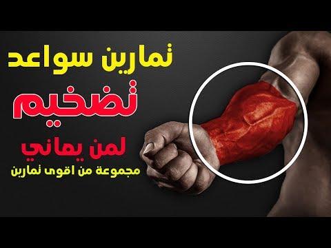 5 تمرين تضخيم عضلة سواعد ورست كمال الاجسام كافية لمن يعاني ضعف هذه مجموعة من اقوى تمارين
