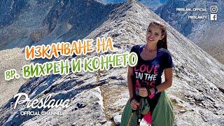 Преслава - Изкачване на връх Вихрен и Кончето