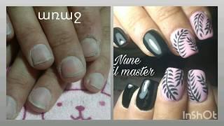 Nail Master ֊ գելով լիցք ֊ наращивание ногтей с гелем преображение