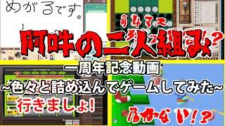 【阿吽の二人組み】 ~色々と詰め込んでゲームしてみた~ 【一周年記念動画】 thumbnail