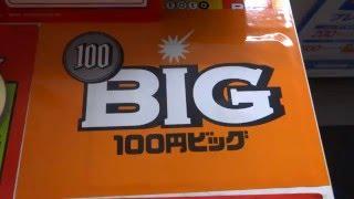 100円BIG 買ってみた。