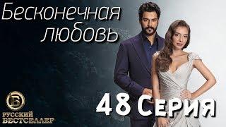 Бесконечная Любовь (Kara Sevda) 48 Серия. Дубляж HD1080