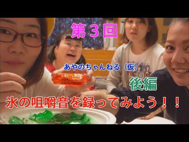 第三回 【ASMR】氷の咀嚼音を録ってみよう!!後編