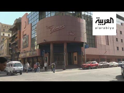 صباح العربية | مصر... لأول مرة العيد بدون أفلامه  - 11:02-2020 / 5 / 24