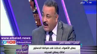 برلماني: مدة الرئاسة في الدستور الحالي غير كافية.. فيديو