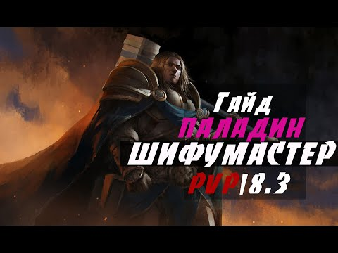 ПВП Гайд на Ретрика Паладина БФА 8.3 Сетапы 2х2 | 3х3 ● WoW BFA 8.3 ● PvP  ●ШИФУМАСТЕР●