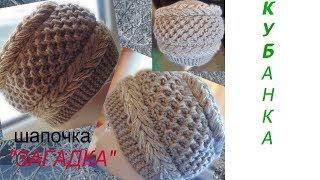 Шапка-КУБАНКА на двох спицях.Простий спосіб вязання. Відео з субтитрами. Beautiful hat knitting.