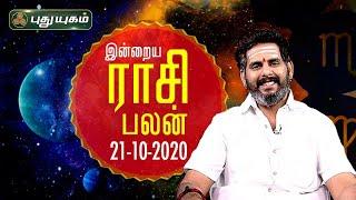 Tamil Rasi Palan   Today Horoscope