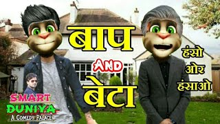 बाप And बेटा Full Comedy ! True Story Of Talking Tom & Son ! Talking Tom Funny In Hindi