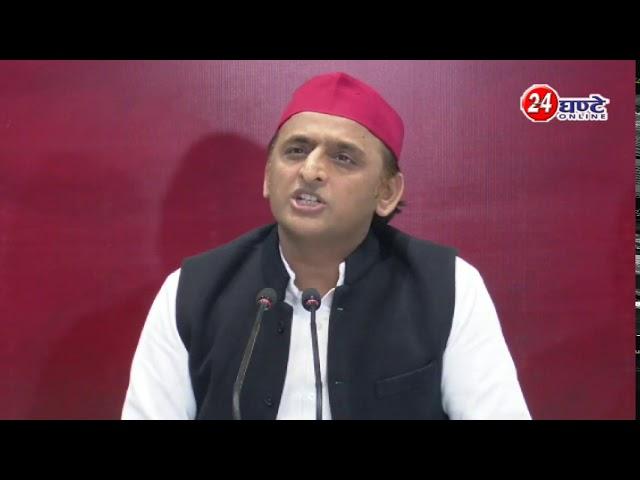 #CAA #Akhilesh_Yadav #PC दंगों से होता है भाजपा को फायदा, नागरिकता क़ानून देश के संविधान का उल्लंघन