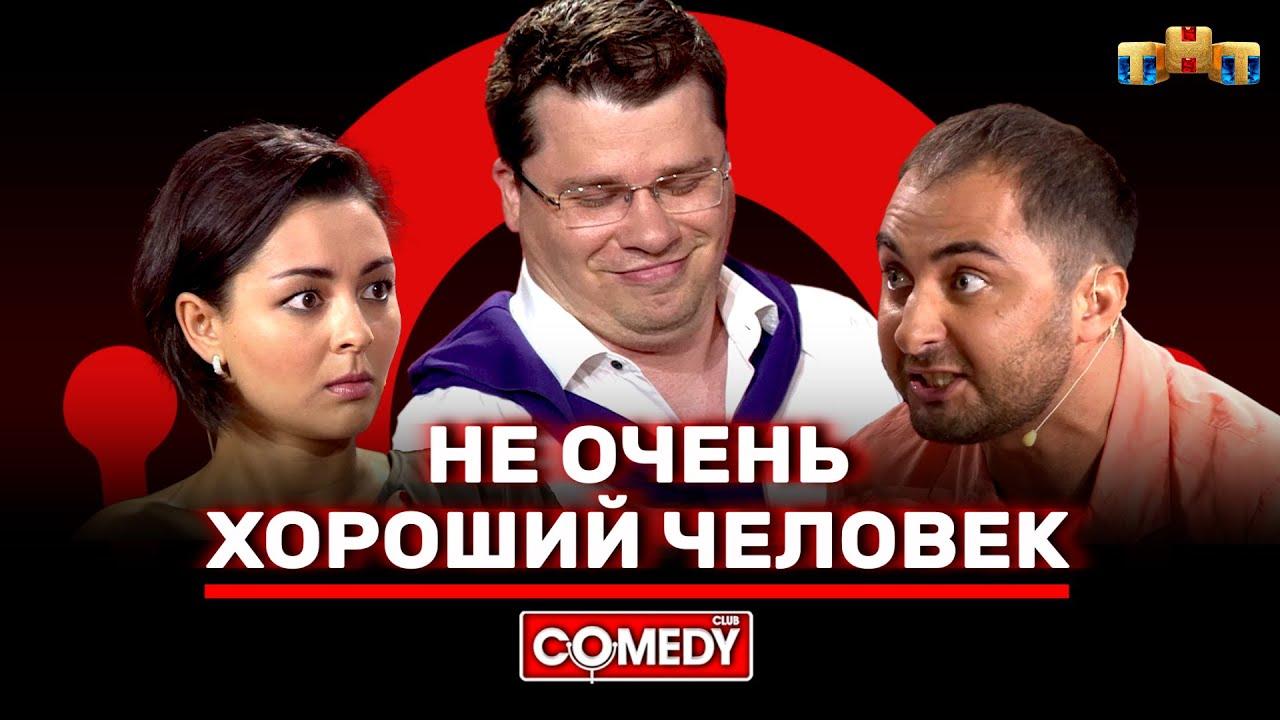 Камеди Клаб «Не очень хороший человек» Гарик Харламов, Марина Кравец, Демис Карибидис
