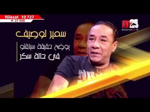Mini News Episode 01 Partie 01 - News Star Maghrébine | M24 TV
