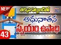 Small scale industry ideas | Earn Money with  Upvc windows and Doors making business in Telugu - 43