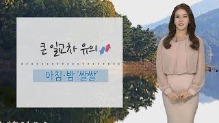 [날씨] 큰 일교차, 밤 공기 쌀쌀…월요일 전국 쾌청 / 연합뉴스TV (YonhapnewsTV)