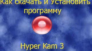 Как скачать и Установить программу Hyper Kam 3 ! #Видео Урок №3#