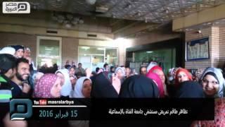 مصر العربية |  تظاهر طاقم تمريض مستشفى جامعة القناة بالإسماعيلة...
