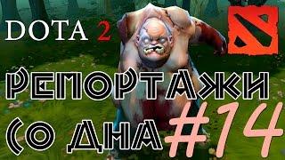 DOTA 2 Репортажи со дна #14