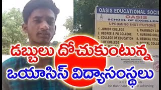 Parents Fire On Oasis Educational Society Managment | MAHAA NEWS