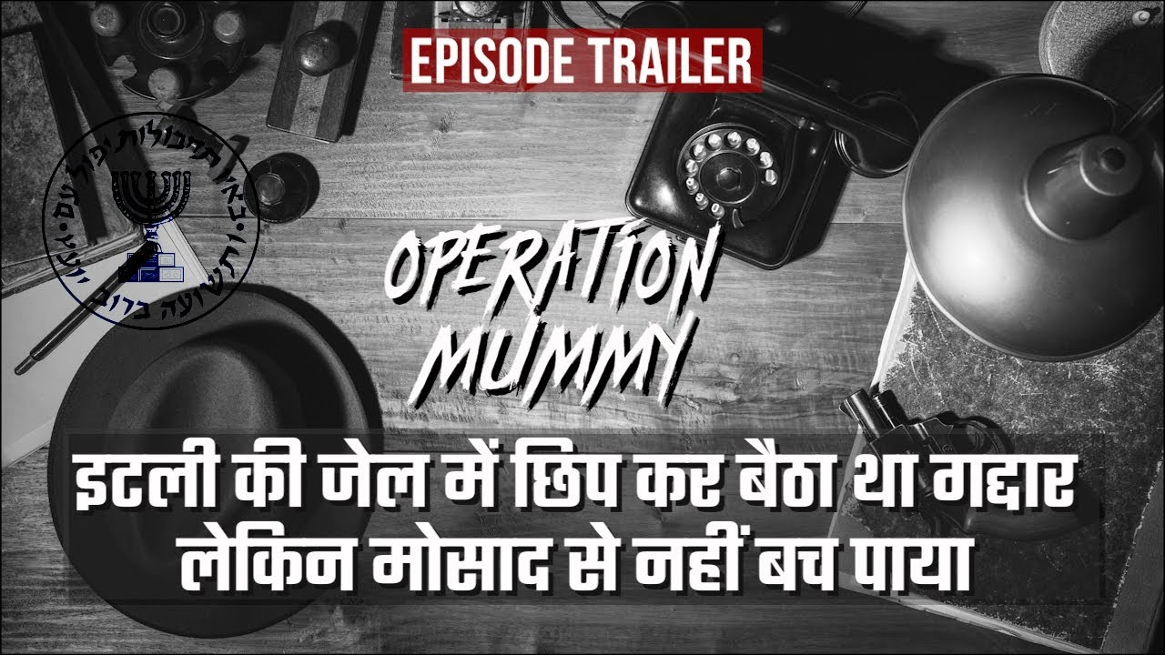 Operation Mummy Trailer | Mossad, Egypt & A Spy in The Trunk | Episode Trailer