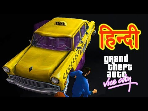 GTA Vice City - V.I.P. & Friendly Rivalry