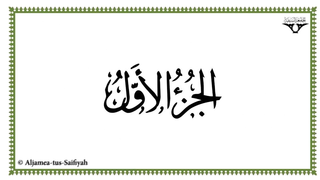 Download Juz 1 - Al-Mushaf al-Murattal