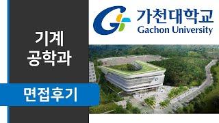 가천대학교 면접후기