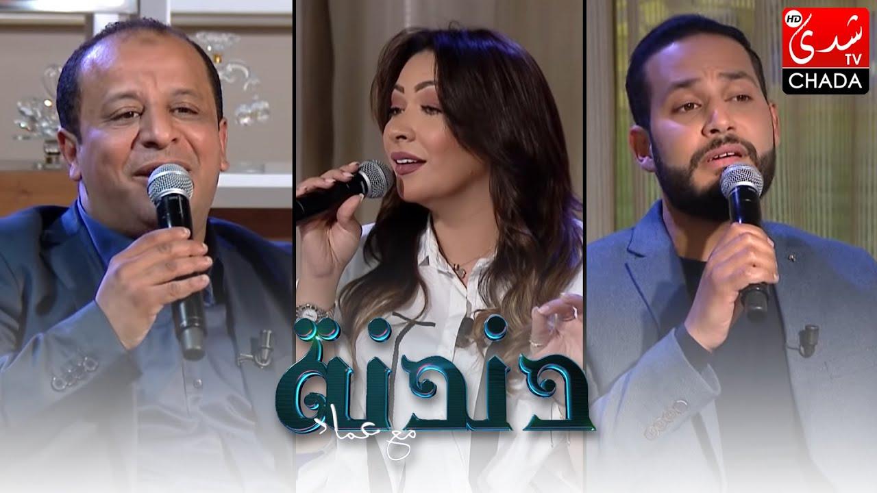 دندنة مع عماد : إحسان الركراكي, زكريا أحمد و أيوب التيجاني - الحلقة الكاملة