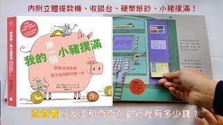 《我的第一個小豬撲滿》跟著波波奇奇建立金錢觀的第一步