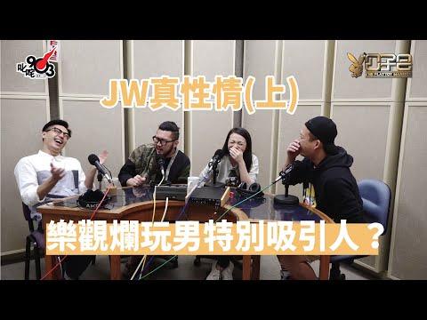 【公子會重溫】JW真性情(上)樂觀爛玩男特別吸引人?(2017‧11‧14)