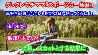修羅場キチママクレクレ「スポーツカー貸せ」車好きの弟「いいよ!指定...