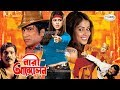 Lady Action Movie I Nari Andolon I নারী আন্দোলন I Diti I Dany I Mehedi I Dilder I Razib I Rosemary