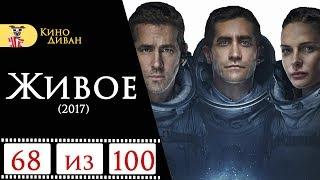 Живое (2017) / Кино Диван - отзыв /