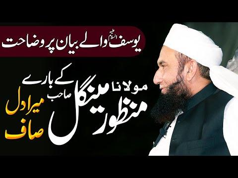 I Don't Have Any Grudge For Maulana Manzoor Mengal | Molana Tariq Jamil | Latest Clip 2020 |