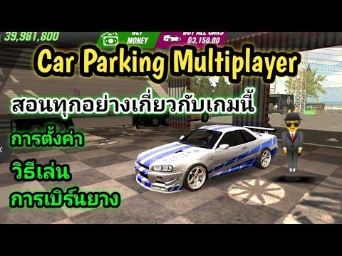 """""""Car Parking""""สอนทุกอย่างเกี่ยวกับเกมนี้ครับ (สำหรับมือใหม่_ไม่ควรพลาด)"""